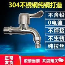 Кран стиральной машины kangliyuan 304 нержавеющая сталь 4 минуты быстрый открытый бассейн МОП домочадца одиночный холодный один в 2 сопла воды