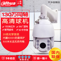 New Dahua DH-SD6C80K-GC infrared 150.2-meter times Optical zoom coaxial HD Intelligent Ball Machine
