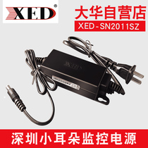 Small ear new indoor power supply XED-SN2011SZ monitoring independent power supply DC12V2A