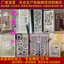 Modern living room hollow partition carved background wall entrance ceiling screen solid wood lattice PVC simple flower plate