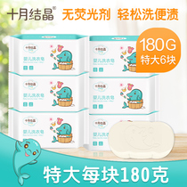 October crystallization baby laundry soap Baby special soap Diaper soap BB soap Newborn SOAP 180 g 6 chunks