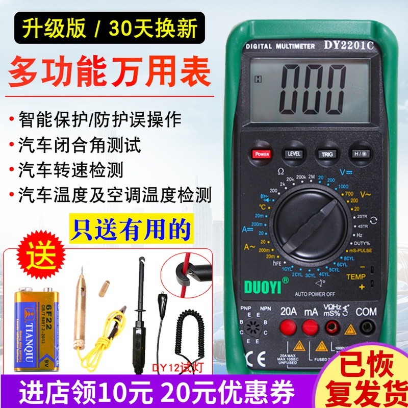 More than one car multi-use table DY2201A repair car repair dedicated to high-precision fully automatic electrician digital all-in-one meter