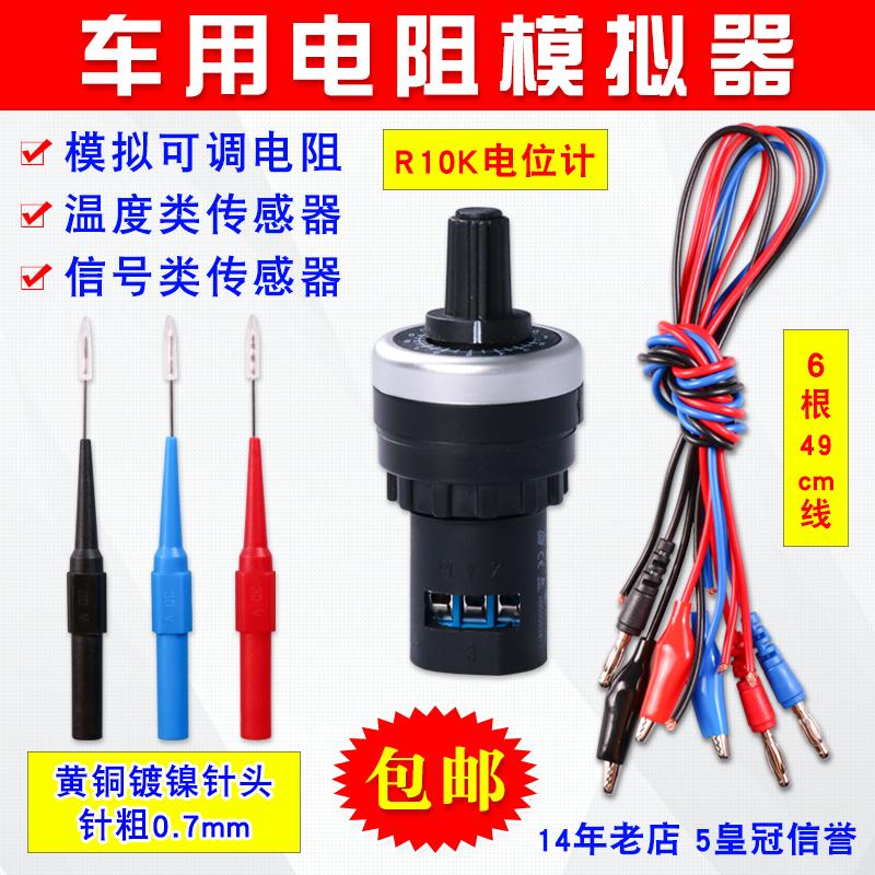 Outil de service de circuit analogique de signal de capteur automobile réglable d'automobile automobile