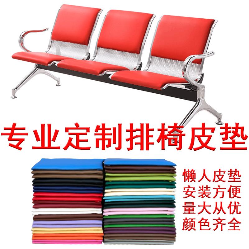 Row chair cushion Waiting chair paddle airport chair leather mat infusion chair sponge mat bench cushion bench cushion