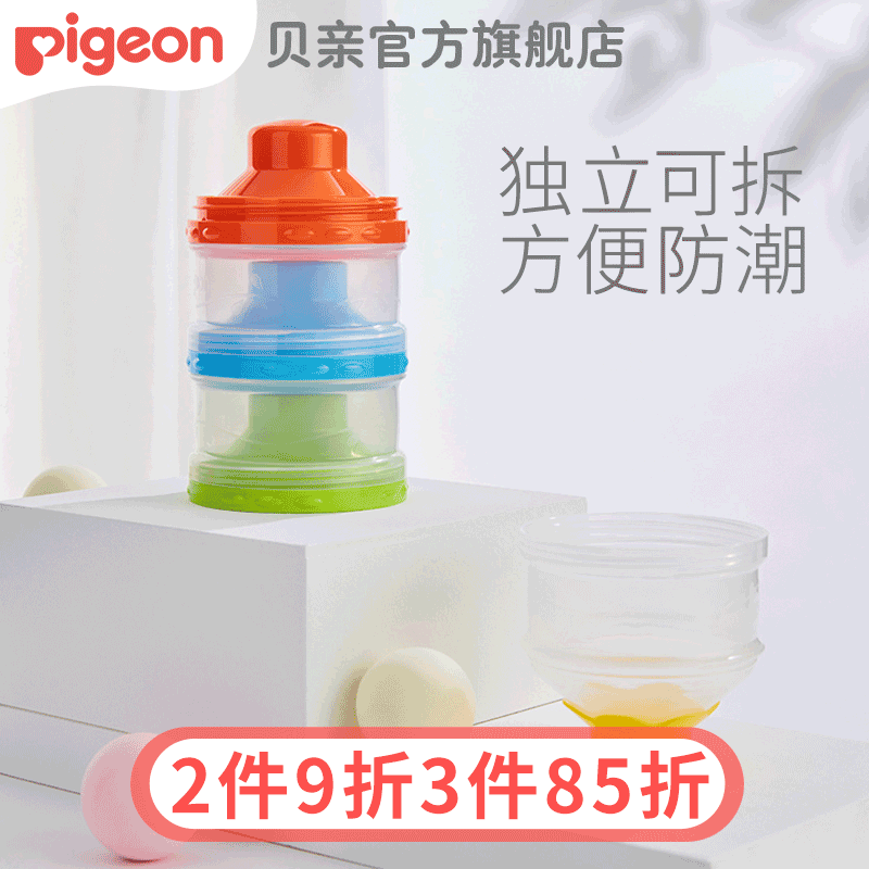 (Bay pro official flagship store) independent opening three-tier portable out of the box baby milk powder storage box