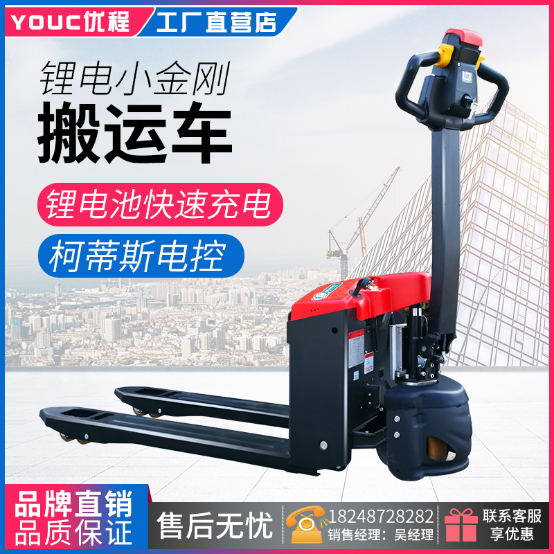 Zhongli 1.5 tons of pedestrian all-electric hydraulic porter pull forklift 2 tons battery pallet truck ground cattle forklift