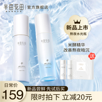 Half an acre of flower field rice enzyme essence water light water milk skin care products set stay up late to repair cosmetics rehydration moisturizing official website