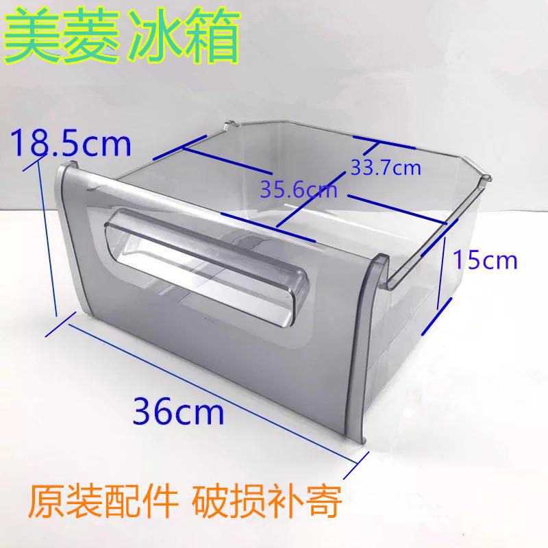 Meiling réfrigérateur tiroir frigorifique tiroir tiroir accessoire BCD181ML181BCNA180KC200MCX