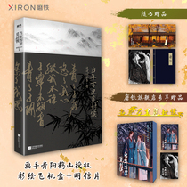 Pre-sale painted aircraft box curriculum postcard gold year bookmarks book giveaways 3 years of million miles to find a seal of how to grind iron genuine Jinjiang ancient best-selling novels
