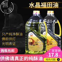 To the Buddha Pavilion foot 2L crystal Futian butter Liquid butter Environmental protection pure smokeless supply Ford oil long Ming Lamp Special