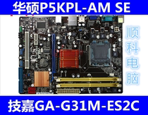ASUS G31 P5KPL-AM SE Gigabyte G31 GA-G31M-ES2C 775-pin DDR2 board was set