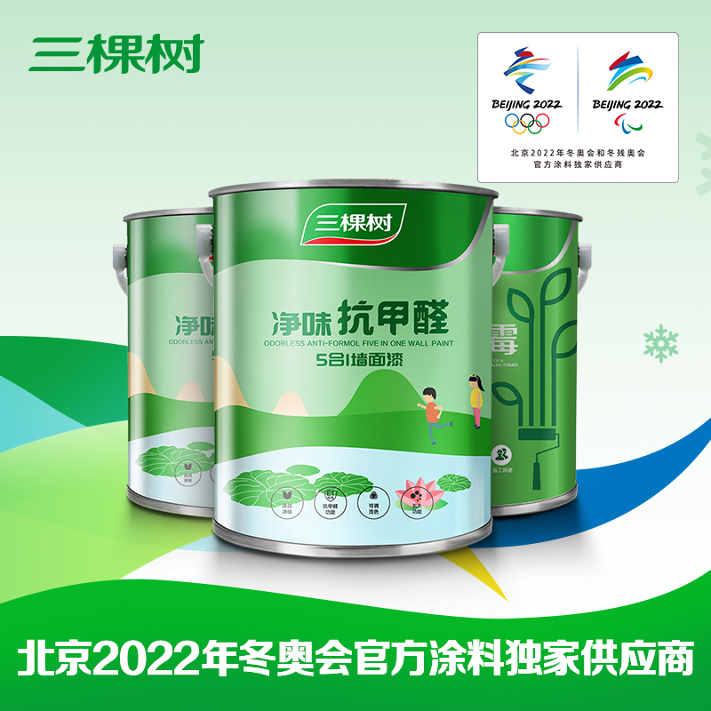 Three tree paint interior wall latex paint anti-formaldehyde five-in-one household wall paint paint wall paint YS