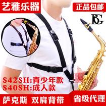 French bg saxophone Strap double shoulder strap shoulder strap Child student adult s40sh S42SH closed hook