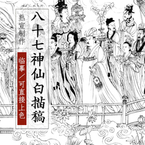 Wu Daozi 87 Immortals Scroll draft Gongbi Painting Sketch sketch Ancient painting Long roll Rice paper paper printing copy