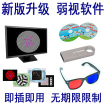 Childrens Amblyopia computer network training Software CD visual Energy brain imaging mirror strabismus astigmatism Vision correction