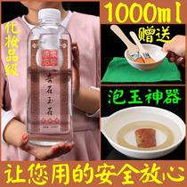 1000ML all kinds of jade stone maintenance oil Jade agate and field Jade special maintenance glazing