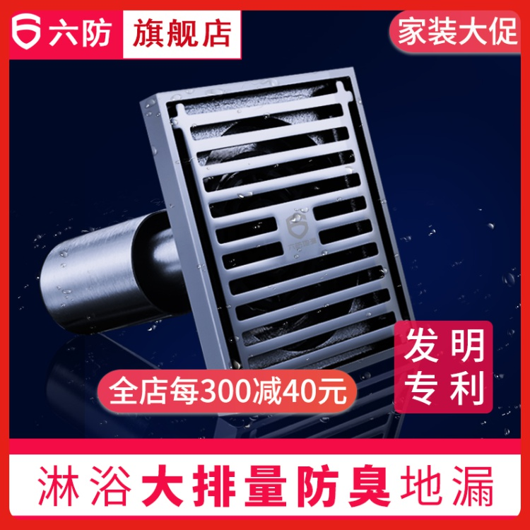 Six-proof patent shower floor drain toilet All-copper wide-mouth deep-water sealing U-type large displacement bathroom room odor-proof floor drain