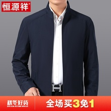 Hengyuanxiang middle-aged and elderly men's jacket, collar, spring and autumn thin dad's loose casual overcoat
