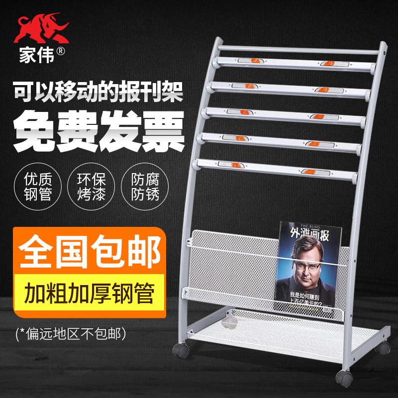 Jiawei newspaper rack magazine rack newspaper rack iron aluminum alloy net column information shelf advertising rack special price collection