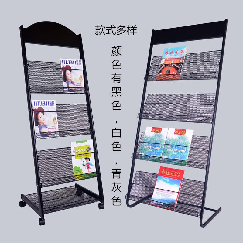 Jiawei magazine rack information rack iron net propaganda rack newspaper rack display rack newspaper rack landing collection rack can be custom-made