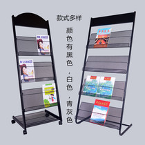 Home Wei Magazine rack Information frame Iron network propaganda rack newspaper rack display rack book newspaper rack landing Storage Rack custom-made