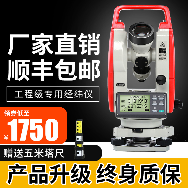 Lei Rui measurement laser electronic latitude up and down laser high-precision mapping instrument tripod life-long warranty