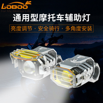Loboo motorcycle spot light modification accessories super bright LED headlights flash strong light auxiliary light turn signal light