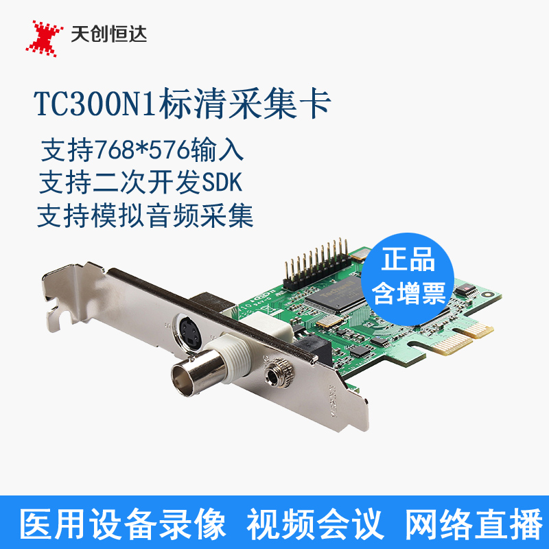 Tianchuang Hengda TC300N1 Streaming Media Video Acquisition Card Analog AV/S Terminal Input Video Conference SDK
