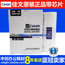 Original Jia Wen C-41GB version paper VC 277C 376C 575C 676C 686C version of paper