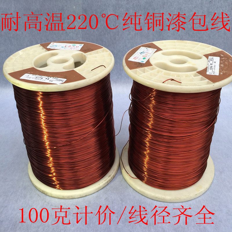 The price of the PIK Q (ZY-XY)-2 220 electromagnetic wire at a high temperature of 220 degrees pure copper coating line is 100 grams