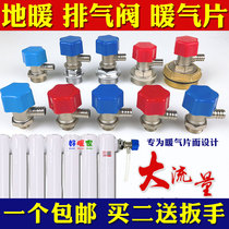 Radiator Exhaust VALVE Ground heating water separator gas running wind plugging head discharge hose water nozzle faucet three tail valve
