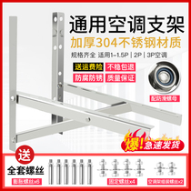 304 stainless steel air conditioning external machine bracket Midea Gree plus thick long rack large 1 5 2P3P air conditioning shelf