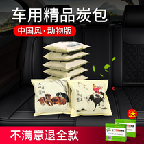 Bamboo charcoal package car with a new car in addition to formaldehyde deodorization clean air activated carbon car deodorizer swing carbon bag