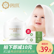 Run the baby baby chamomile soothing cream cream lotion and moisturizing lotion moisturizing cream 50g children