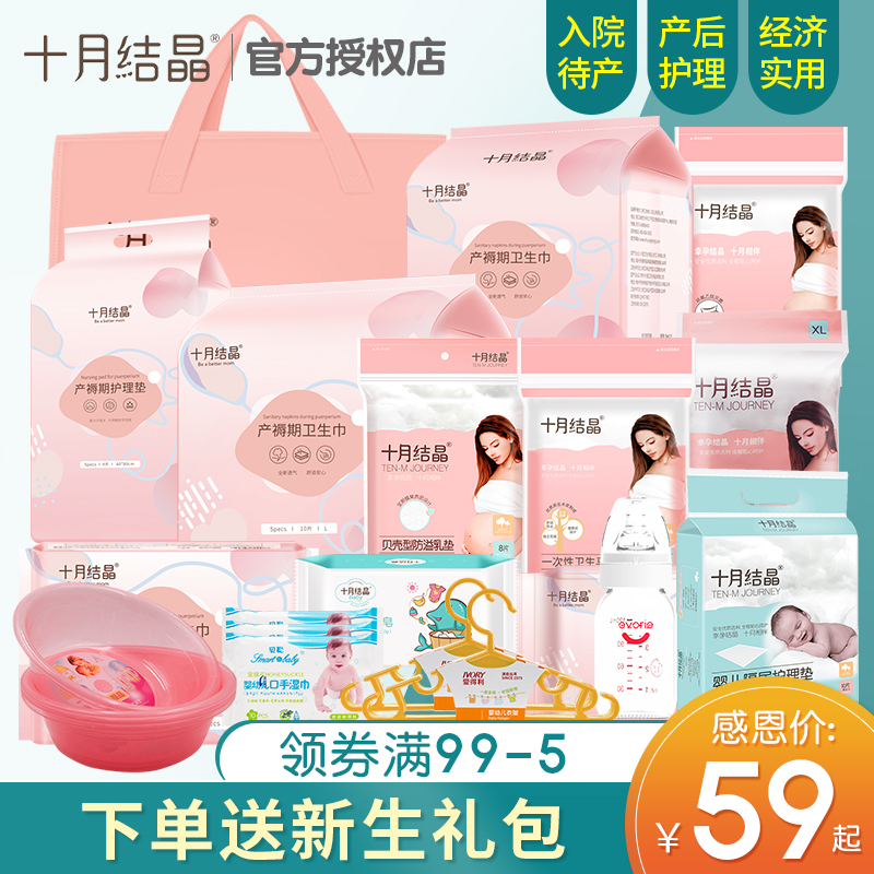 October crystallization waiting for the birth package economic hospital full set of autumn mother supplies winter mother and child pregnant women prepare after child-rearing
