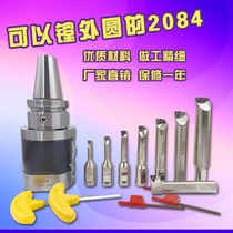 New NBH2084 positive and negative boring inside and outside the round one boring cutter fine-tuning precision boring set BT4050 boring cutter rod Manufacturers