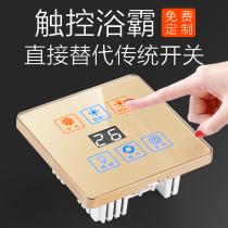 GT single FireWire intelligent switch Home Touch Bath bully switch 86 type wind warm lamp warm bathroom waterproof switch