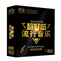 2018 car CD disc popular popular new songs collection King Zhiwen vinyl record non-destructive music song disc