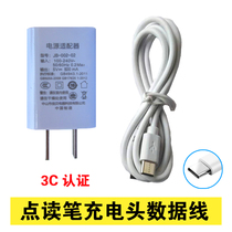 Guagualong English Smart point reading Pen Charger Charging head Data cable Charging cable