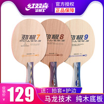 Red double joy pole 7 table tennis base board 9 professional level 8 table tennis racket board pure wood light board table tennis single beat diy