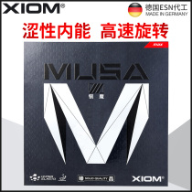 XIOM proud of the silver demon 3 MUSA magic 3 can table tennis rubber sleeve glue 79-045 astringent anti-glue set glue