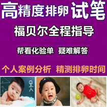 High precision semi-quantitative ovulation test pen to measure ovulation period David early pregnancy during ovulation