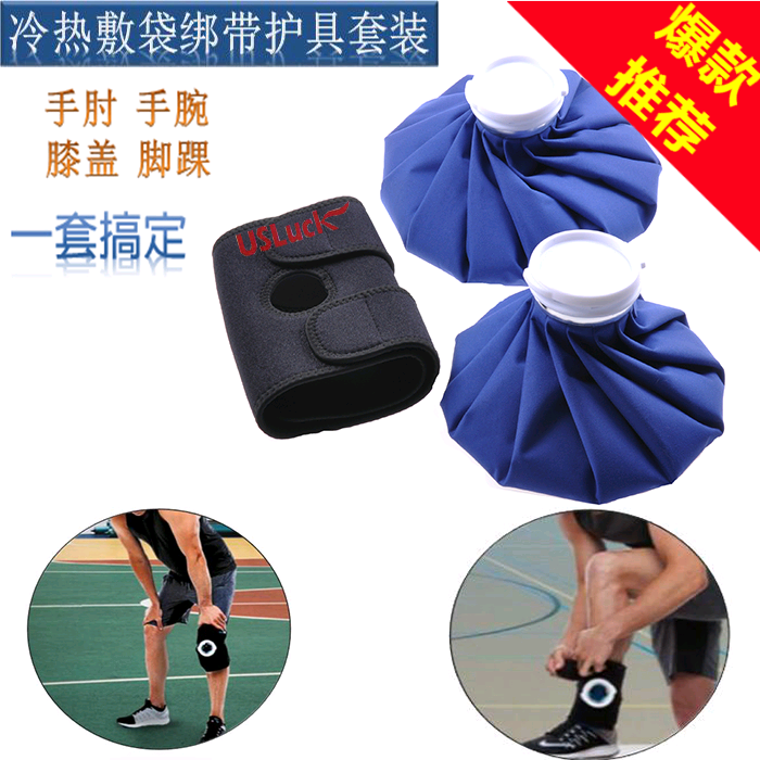 USLuck exports to Europe and the United States ice bag knee strap ice pack hot and cold repeated exercise ankle wrist treatment bag