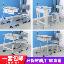 Primary and secondary school desks and chairs Tutoring class Training tables School household desks Childrens writing desks Cram school learning tables