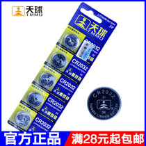 Genuine celestial CR2032 button battery BYD card sensor Night fishing hat 3V Electronic scale battery