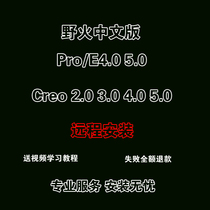 Wildfire Chinese version proe5.0 4.0 Remote Installation creo5.0 4.0 3.0 2 software send video tutorial