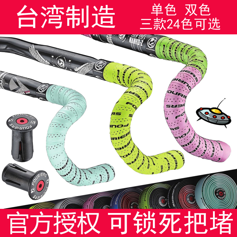 Fuluye Highway Vehicle Dual-color Anti-skid, Breathing and Sweat Absorbing to Lock the Belt and Block the Flying Bicycle Chrysanthemum Belt