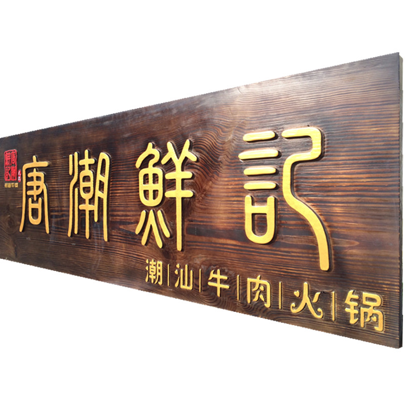 Customization of wooden flat door plaque, wood board engraving signboard and custom-made wooden flat door plaque in archaic Mentou shop