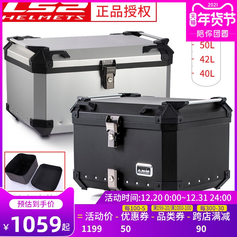LS2 locomotive trunk trunk aluminum alloy backrage removable thickened oversized side box trunk