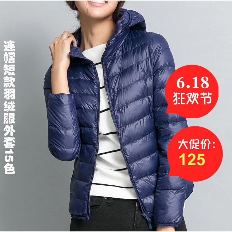 Ultra-light outdoor down jacket, women's stormwear, large size, short cap, Korean version of women's mountaineering jacket